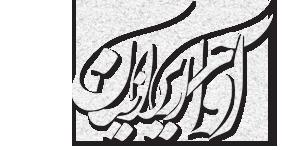 آوای ایرانیان، رسانه رسمی هفت هنر