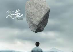 """ایرانگردی مهدی یراحی با """"مثل مجسمه"""""""