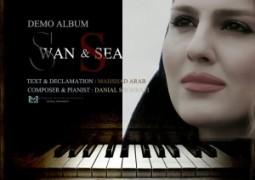 آلبوم «قو و دریا» به زودی منتشر می شود