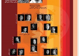 گروه آوازی تهران با حضور رهبر سرشناس خارجی به روی صحنه می روند