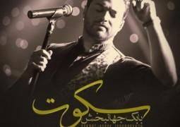 آهنگِ که «بابک جهانبخش» برای ماه عسل علیخانی خواند + قطعه آهنگ