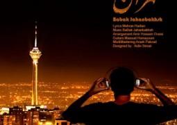 """انتشار آهنگ جدید بابک جهانبخش با عنوان """"طهران"""" + صوت"""