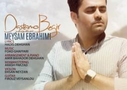 میثم ابراهیمی