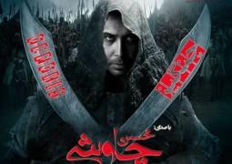 """""""محسن چاوشی"""" برای """"شهرزاد""""  می خواند"""