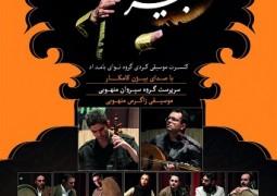 صدای «بیژن کامکار» در تهران طنین انداز میشود