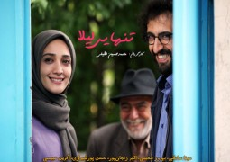 """واکنش تهرانیها به موسیقی سریال """"تنهایی لیلا"""""""