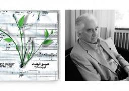 انتشار نخستین اثر موسیقیشناس مطرح پس از ۵۰  سال در ایران