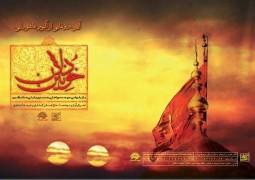 رونمایی از آلبوم موسیقی «خونین دلان» در حوزه هنری