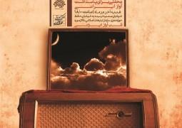 برپایی پنجمین شب آواز ایرانی