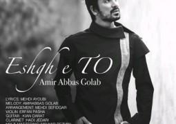 انتشار جدید ترین آهنگ امیر عباس گلاب+ دانلود آهنگ