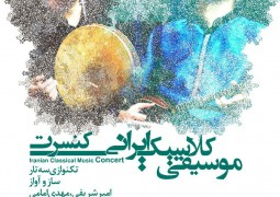 """سفری با """"موسیقی کلاسیک ایرانی """" در فرهنگستان هنر"""
