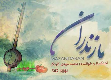 آهنگ مازندران