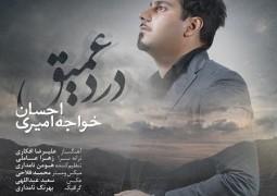 انتشار جدیدترین آهنگ احسان خواجه امیری + دانلود