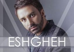 """انتشار آهنگ نوروزی """"عشقه"""" از علی لهراسبی + دانلود"""