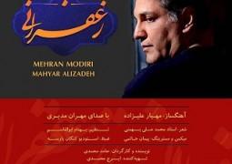 """تیتراژ """"زعفرانی با صدای مهران مدیری + دانلود"""