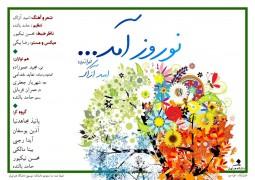"""""""نوروز آمد"""" منتشر شد + دانلود"""