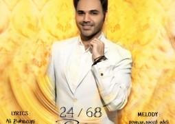 """انتشار آهنگ جدید پوریا حیدری با عنوان """"۲۴/۶۸"""" + دانلود"""