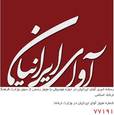 آوای ایرانیان - Copy