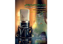 برگزاری جلسات تخصصی صداسازی و خوانندگی در برج آزادی