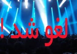 توضیحات سخنگوی قوه قضاییه درباره لغو کنسرتها