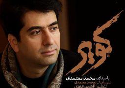 """قطعه جدید """"کویر"""" با صدای محمد معتمدی + آهنگ"""