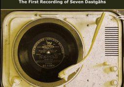 اولین ضبط هفت دستگاه موسیقی ایران آلبوم شد