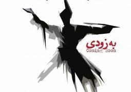 زمان انتشار آلبوم جدید محسن چاوشی اعلام شد