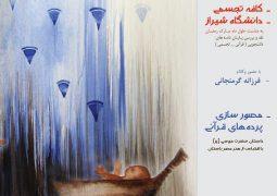 تصویرگری داستان حضرت موسی(ع) توسط هنرمند شیرازی + تصاویر