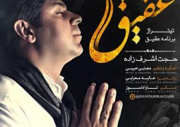 خواننده مشهور برای شهید حججی می خواند
