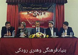 معتبرترین سازمان موسیقی ایتالیا در جهان به ایران میآید