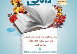 نذر کتاب شیرازی ها + عکس