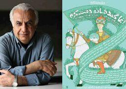 دعوت هنرمند مطرح برای نجات تهران + عکس