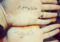 آخرین خبر از چالش «گواهی دست چپ» + عکس