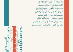 درخشش ۲۳ مجمسه ساز مطرح در شرق تهران + عکس