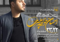 اولین کنسرت سی سالگی خواجه امیری در پایتخت + عکس