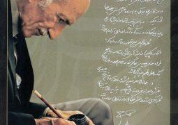 ادامه ماجرای اساتید ایرانی و شوالیه فرانسوی ها