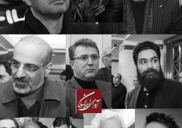 چهرههای سرشناس حاضر در مراسم بزرگداشت افشین یداللهی + تصاویر