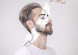 سامان جلیلی آلبوم «چه حالِ خوبیه» را منتشر کرد