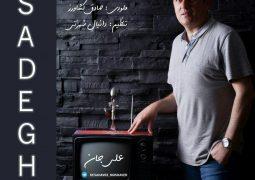 """""""علی جان"""" منتشر شد + صوت"""