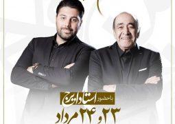 برپایی نخستین کنسرت مشترک پدر و پسر محبوب موسیقی ایران + عکس