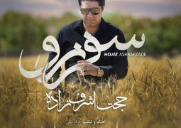 """""""سفر نرو"""" حجت اشرف زاده را نخستین بار بشنوید + صوت"""