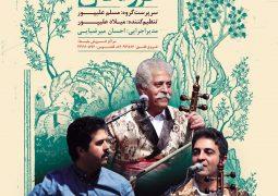 اجرای موسیقی لری و لکی در تهران