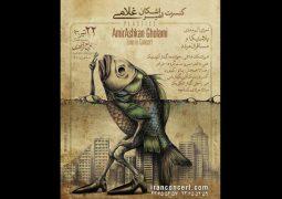 کنسرتی برای محیط زیست در تهران + عکس