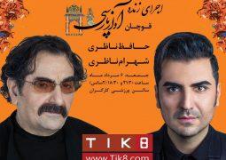 اولین کنسرت شهرام ناظری در خراسان رضوی + عکس