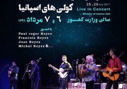 حضور کولی های اروپایی در تهران + عکس