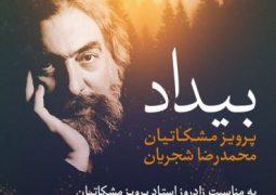 """انتشار دیجیتالی """"بیداد"""" محمدرضا شجریان و پرویز مشکاتیان"""