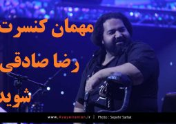 کنسرت ضدکرونایی رضا صادقی