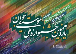 انتشار فراخوان جشنواره ملی موسیقی جوان