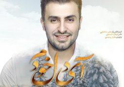 """""""آی دل خودم"""" منتشر شد + دانلود"""