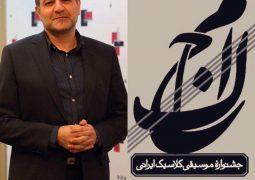 طی حکمی از سوی فرزاد طالبی:  اعضای شورای سیاستگذاری دومین فستیوال موسیقی کلاسیک ایرانی منصوب شدند